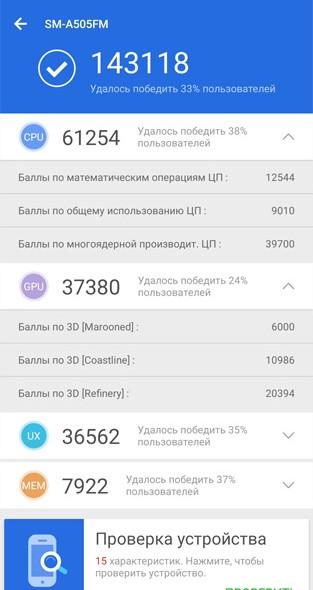 Samsung Galaxy A50 64GB/4Gb Antutu